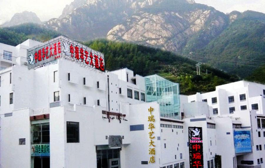 黄山中瑞华艺大酒店