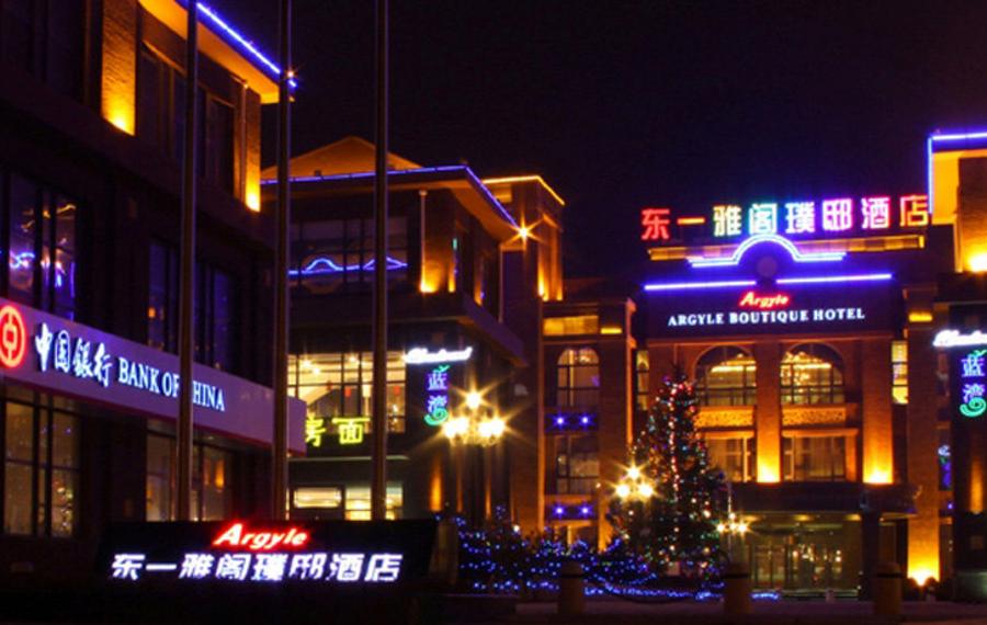 锦州东一雅阁璞邸酒店