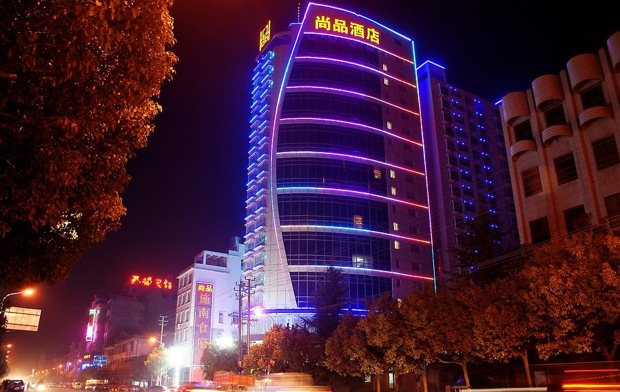 利川尚品国际酒店
