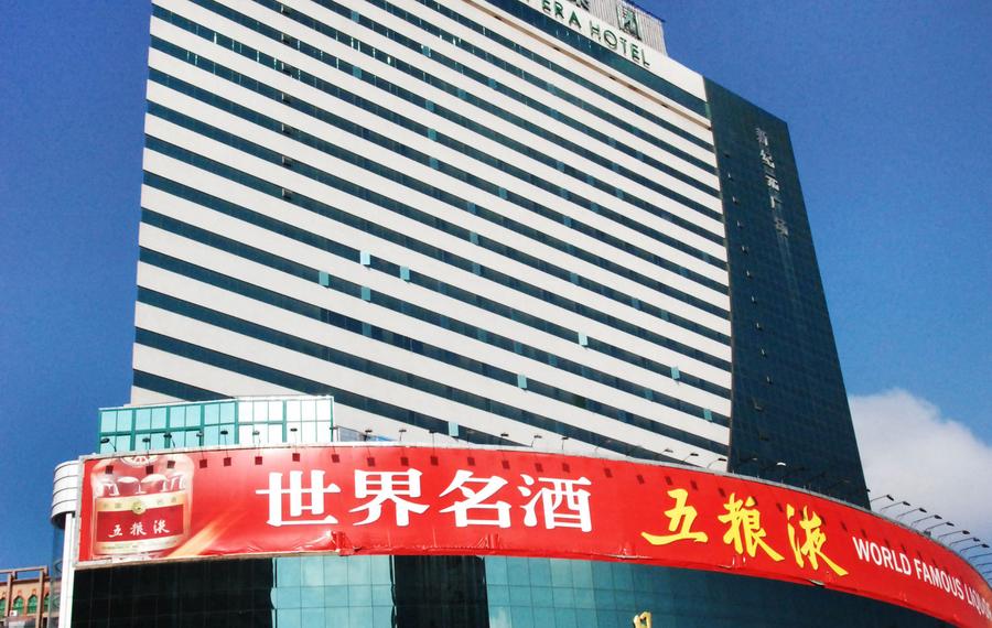 昆明新纪元酒店