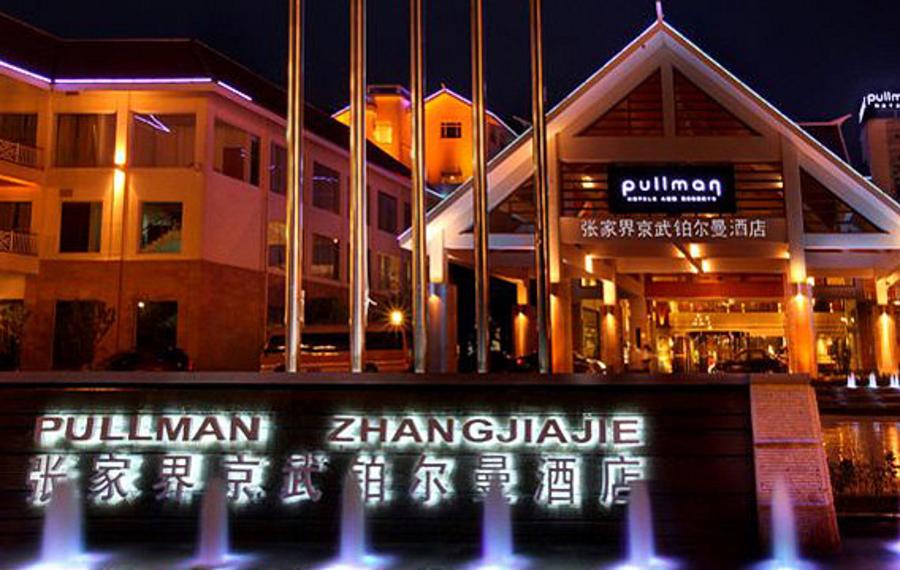 张家界京武铂尔曼酒店