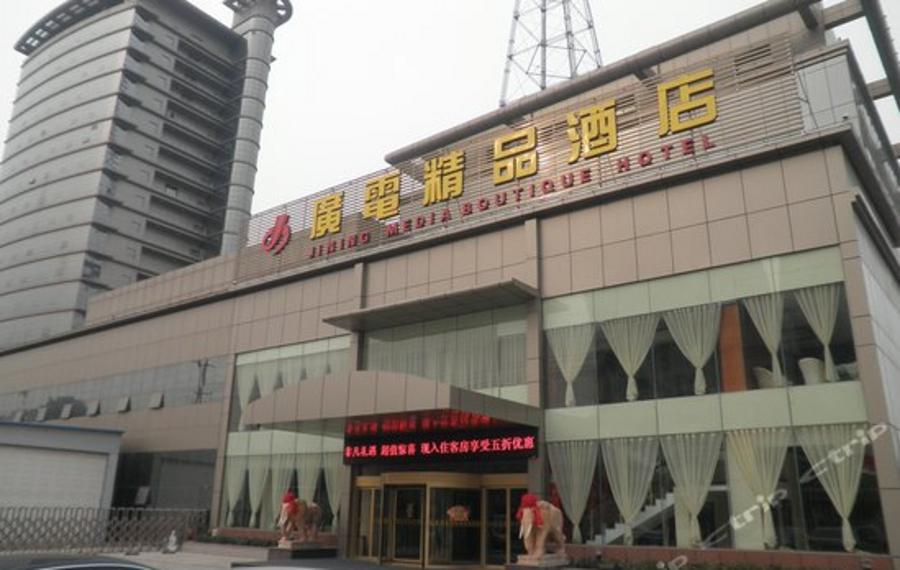 济宁广电精品酒店