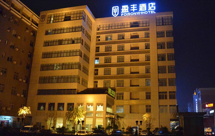 晋江盈丰精品酒店