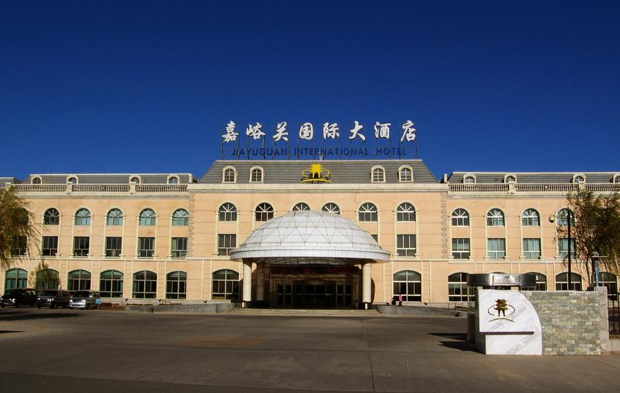 嘉峪关国际大酒店