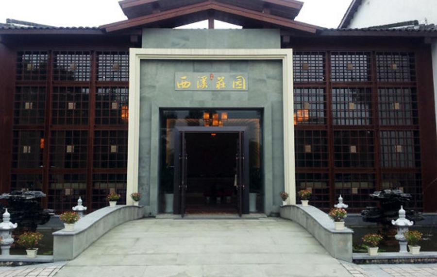 杭州西溪庄园