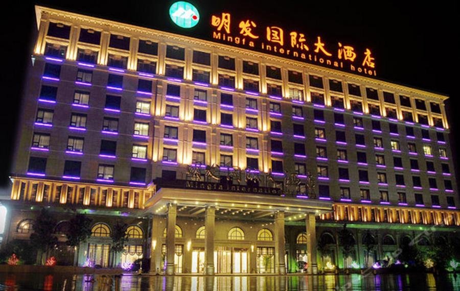 南京明发国际大酒店