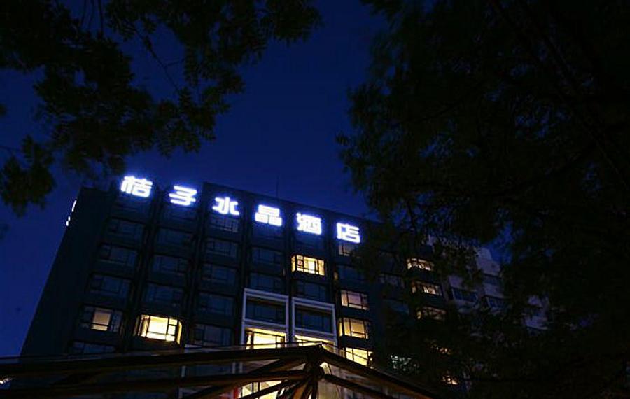 桔子水晶酒店(北京建国门店)