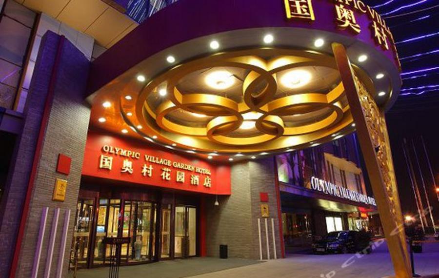 北京国奥村花园酒店