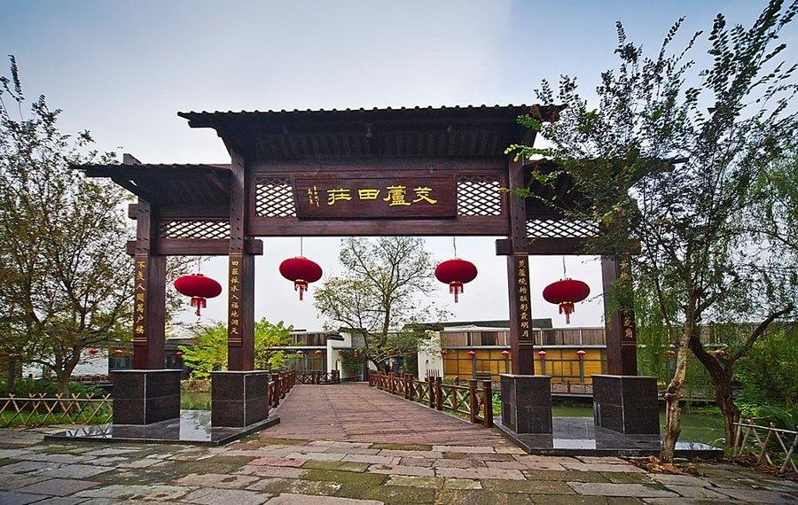 杭州西溪茭芦田庄酒店