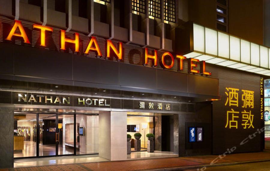 香港弥敦酒店 (Nathan Hotel)