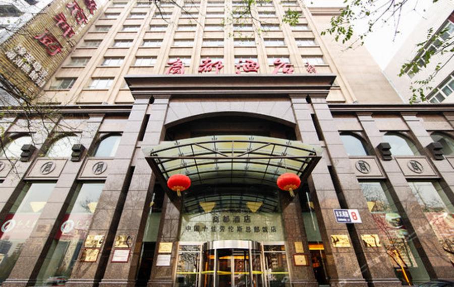 北京商都酒店