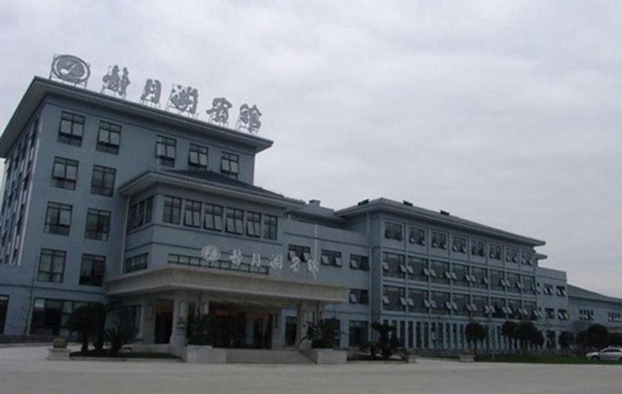 都江堰静月湖宾馆