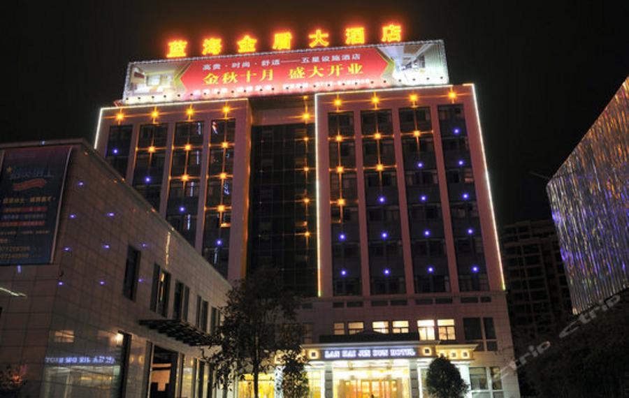 咸宁蓝海金盾大酒店