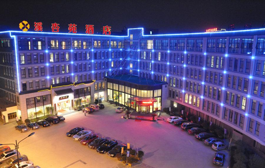 杭州溪杏苑酒店