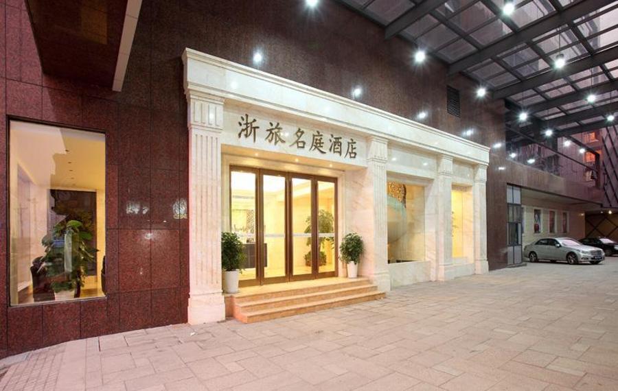 杭州名庭酒店
