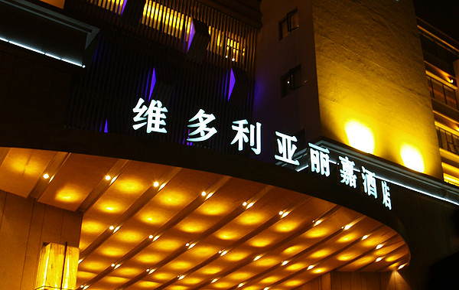 杭州维多利亚丽嘉酒店