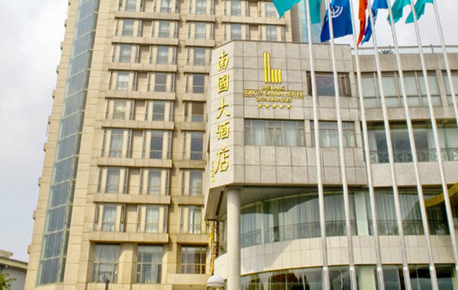 浙江南国大酒店