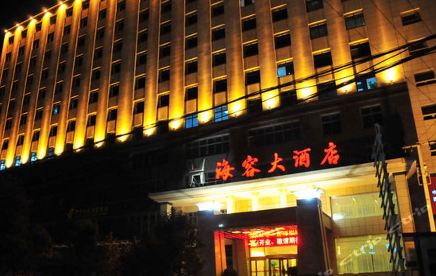 运城海容大酒店