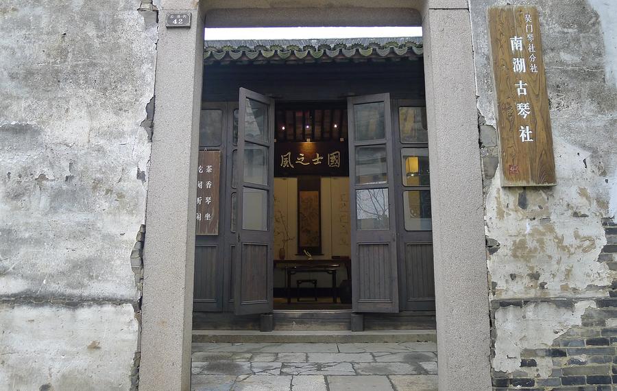 周庄南湖古琴社