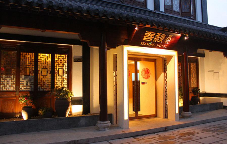 常州春秋水岸精品酒店