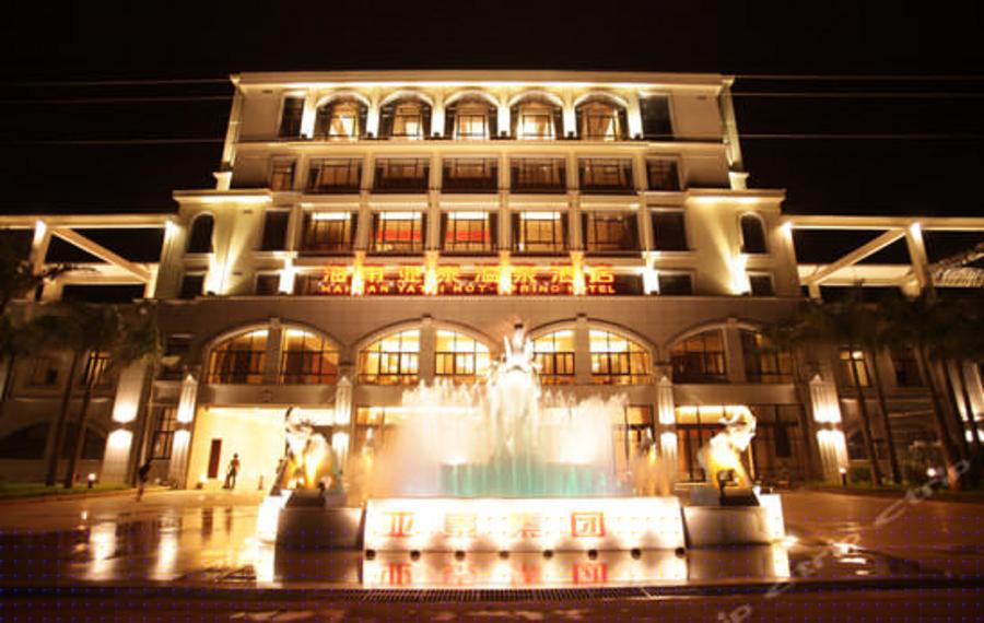 海南亚泰温泉酒店