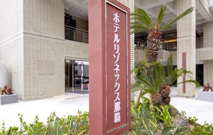 Hotel Resonex Naha (那霸利索耐克斯酒店)