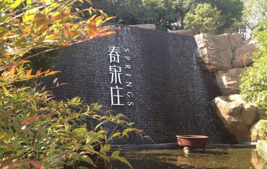 赤壁春泉庄温泉度假酒店