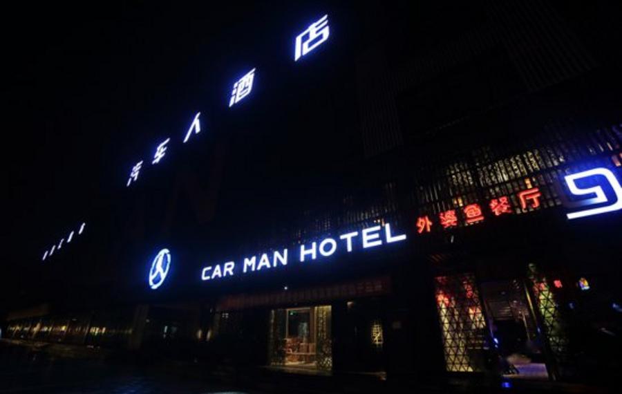 千岛湖汽车人酒店