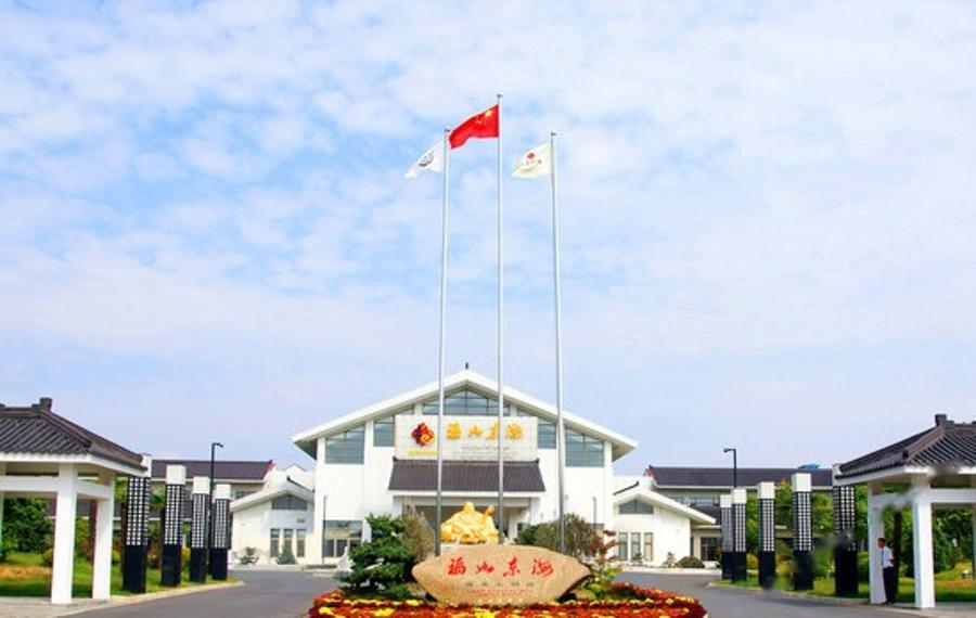 连云港福如东海温泉大酒店