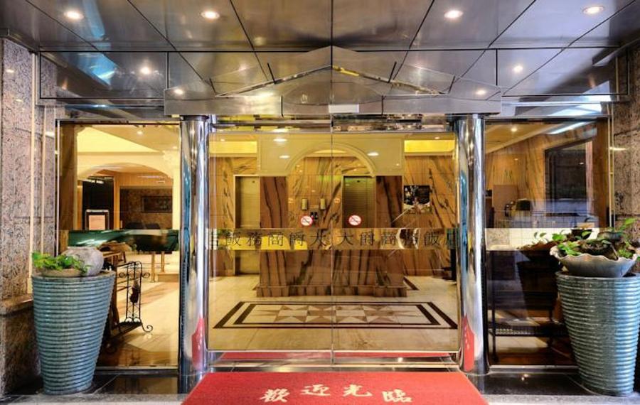 桃园大爵商务饭店(Majesty Hotel)