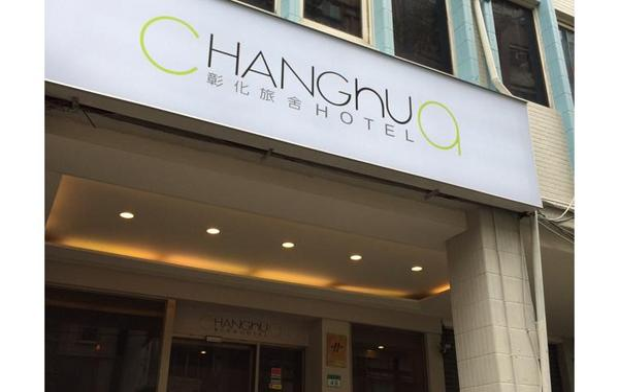 台北彰化旅舍(Changhua Hotel)