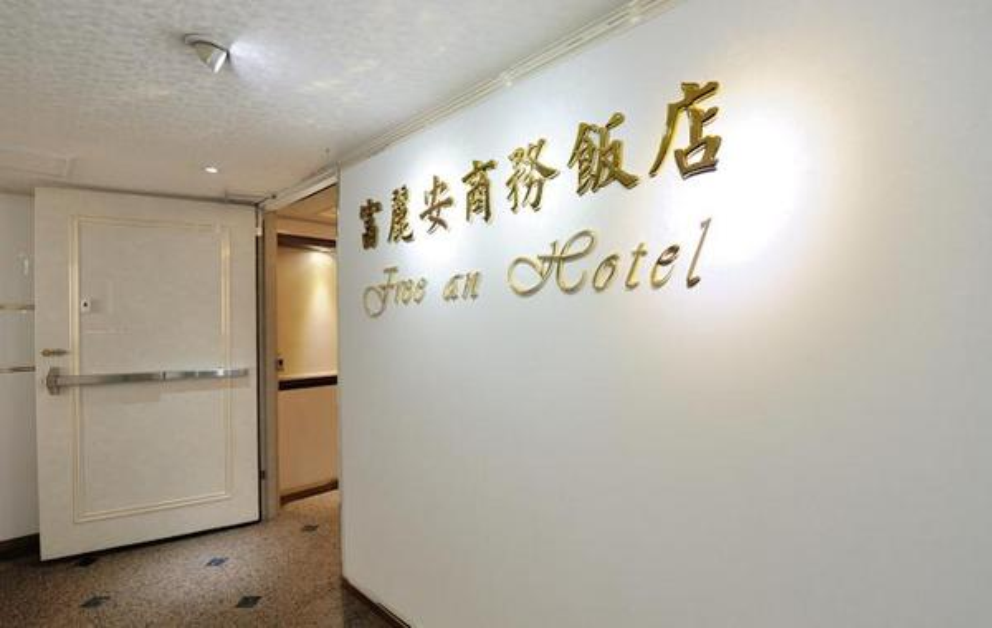 台北富丽安商务饭店(Free An Hotel)