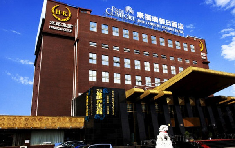 康福瑞假日酒店(北京学院南路店)
