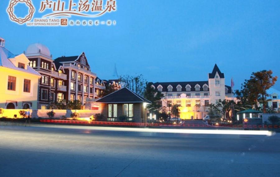 庐山·上汤温泉度假村