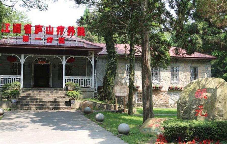 江西省庐山疗养院名人别墅村