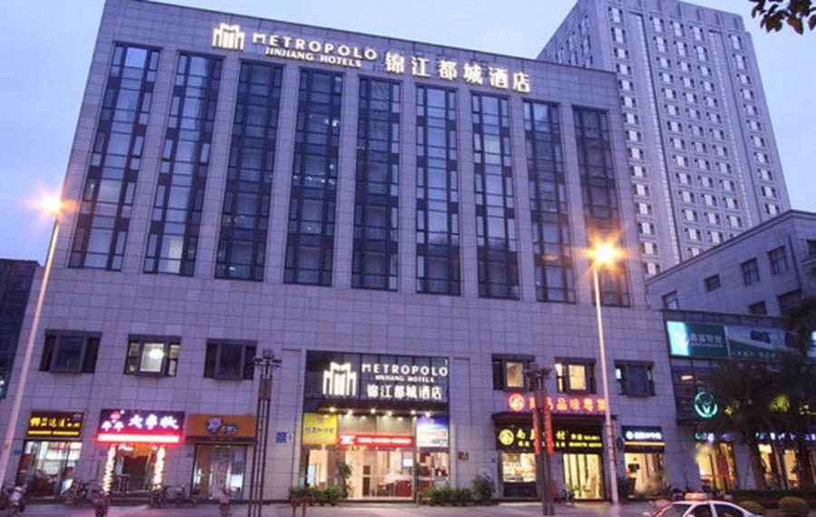 锦江都城(福州台江酒店)