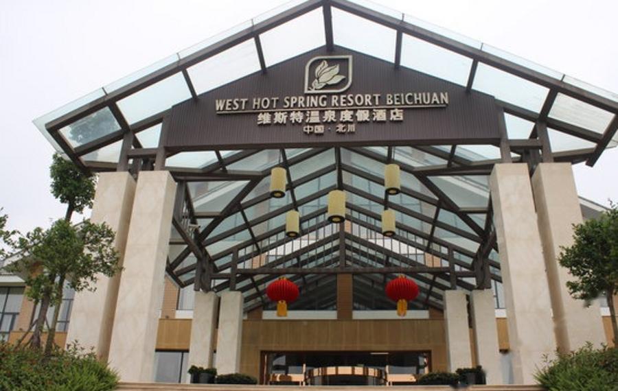 北川维斯特温泉度假酒店(原维斯特农业科技培训中心)