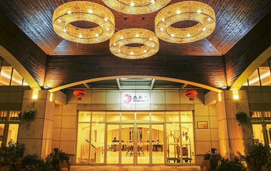 海口恭和苑健康疗养度假酒店