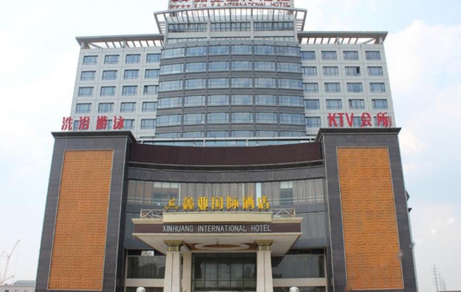 徐州鑫亚国际酒店