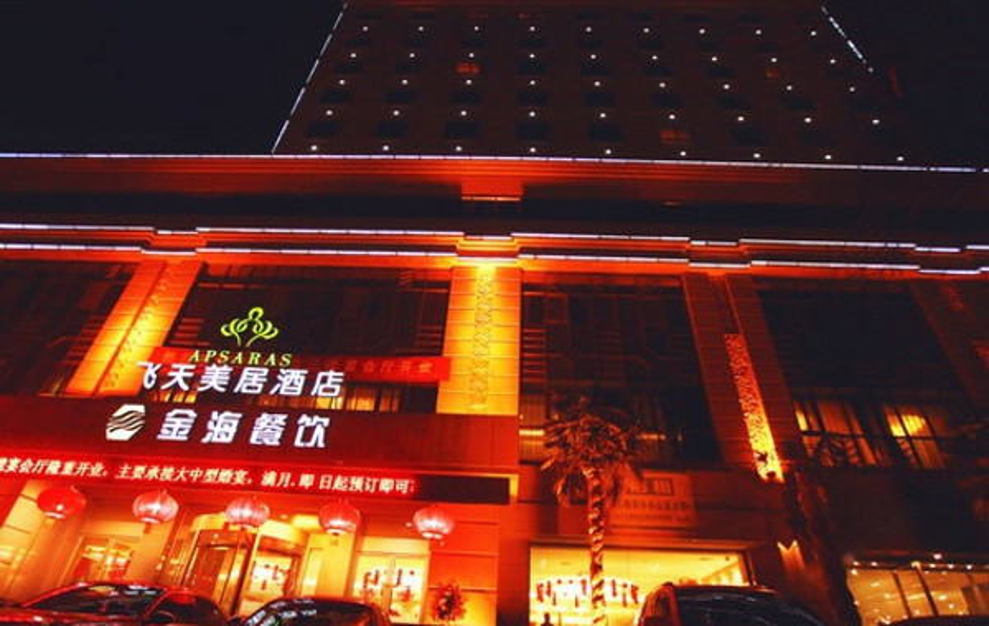 飞天美居精选酒店(天水新华路店)