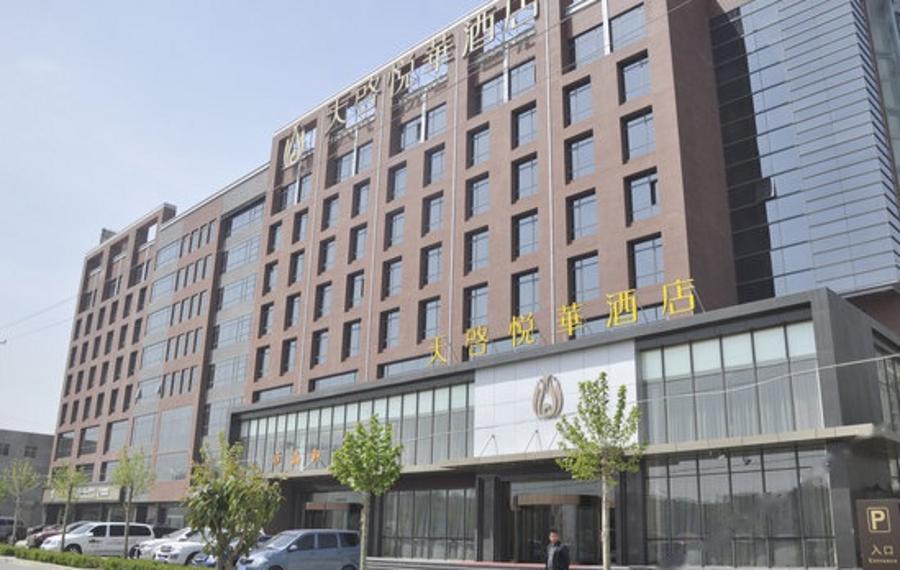 渭南天启悦华酒店