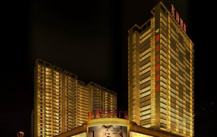 长沙丽日王朝大酒店