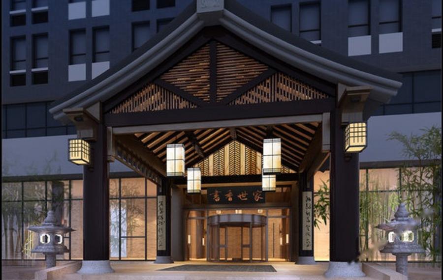 苏州园区星海书香世家酒店