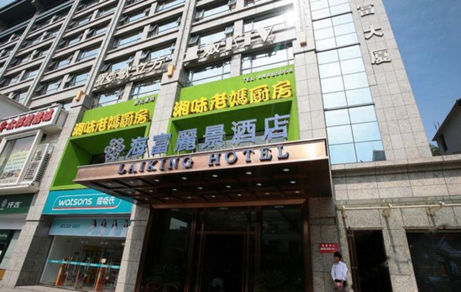 长沙海富丽景酒店