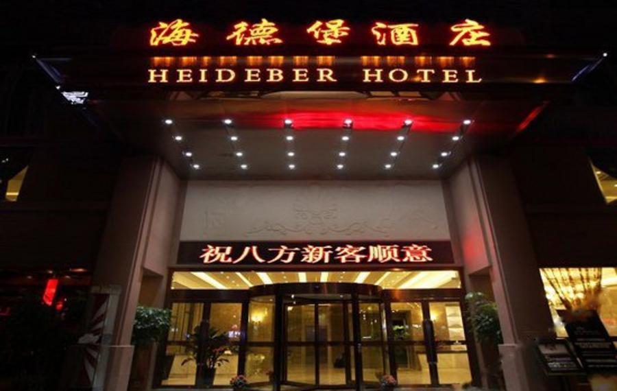 海口海德堡酒店
