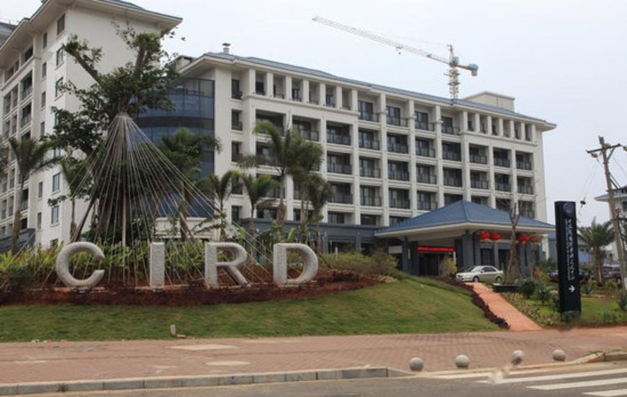 海南中改院国际学术交流中心