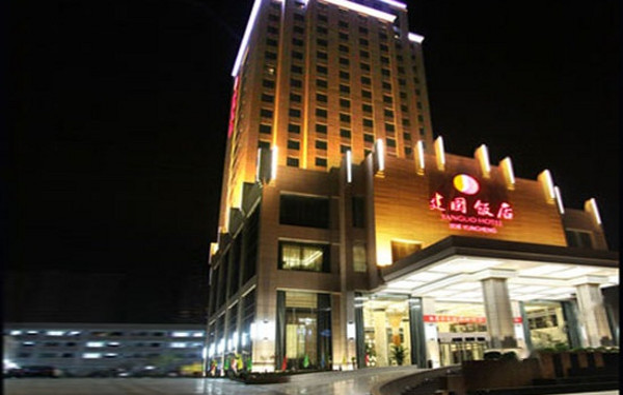 运城建国饭店