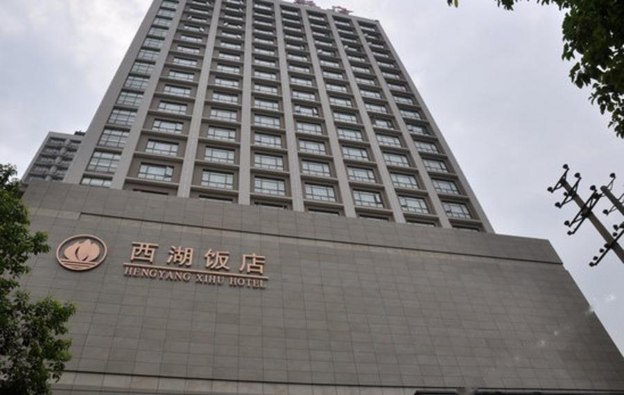 衡阳西湖饭店