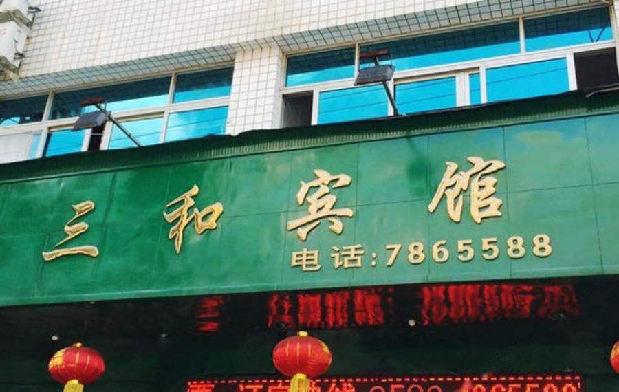 北京蓝地时尚庄园