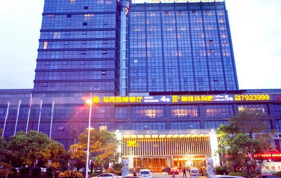 上饶沐鑫城市酒店